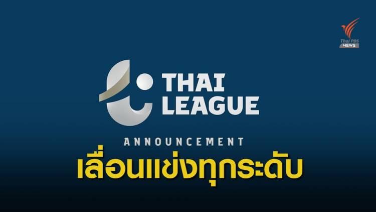 สมาคมฯ ประกาศเลื่อนแข่งขันฟุตบอลไทยลีกอีกครั้งเป็น 2 พฤษภาคม